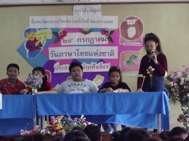 กิจกรรมวันภาษาไทยแห่งชาติ