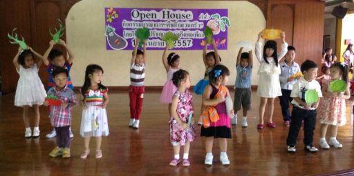 กิจกรรม open house ครั้งที่ 1