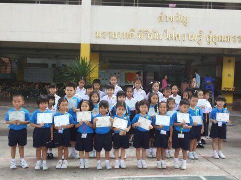 งามอย่างไทย