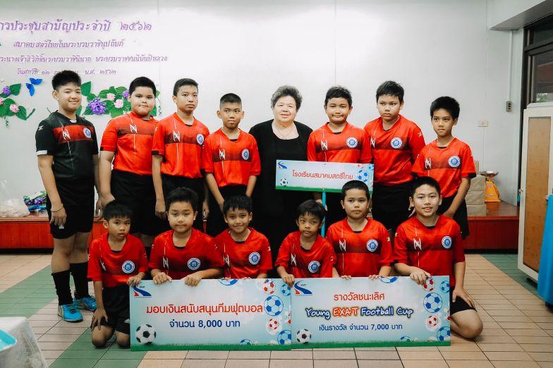 """การแข่งขันฟุตบอลรายการ """"young exat football cup"""""""