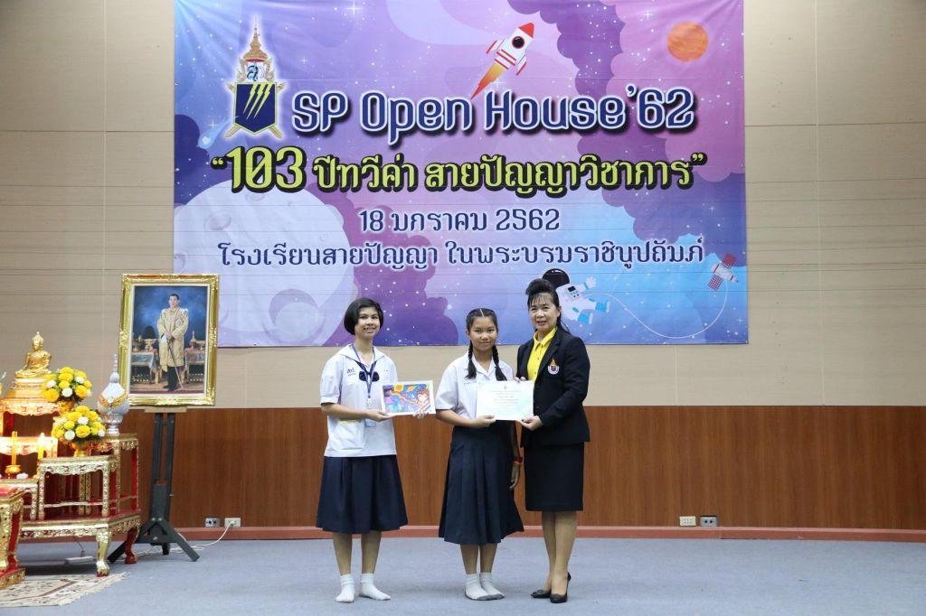 กิจกรรม open house ณ โรงเรียนสายปัญญา ในพระราชินูปถัมภ์