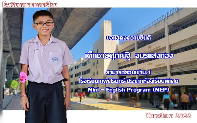 ผลการสอบเข้าศึกษาต่อชั้นมัธยมศึกษาปีที่ 1 ปีการศึกษา 2562