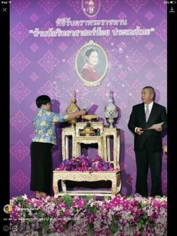 พิธีรับตราพระราชทานโครงการบ้านนักวิทยาศาสตร์น้อยประเทศไทย ประจำปีการศึกษา 2560