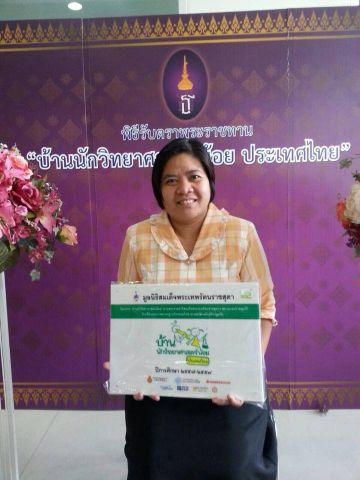 พิธีรับตราพระราชทาน บ้านวิทยาศาสตร์น้อยประเทศไทย ปีการศึกษา2556