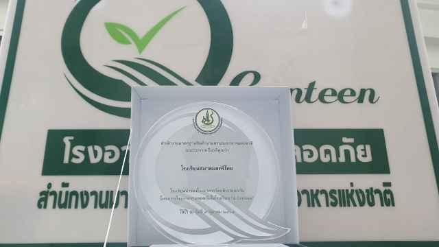 รับรางวัลเกี่ยวกับระบบมาตรฐานและอาหารปลอดภัย